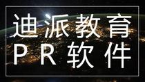 沈阳迪派视频剪辑PR课程