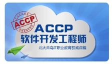 北大青鸟西安建大校区ACCP初中课程