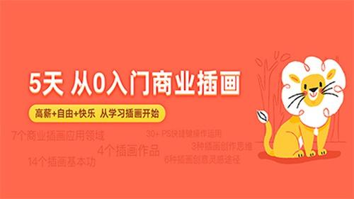 北大青鸟商业插画设计培训课程