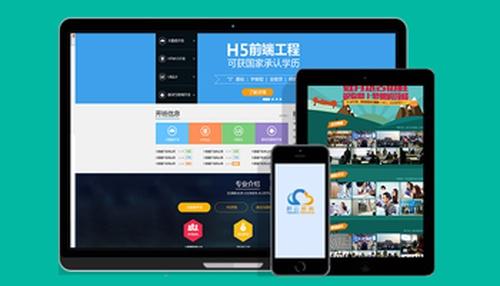 北京积云教育UI课程