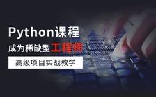 杭州Python培训名企班