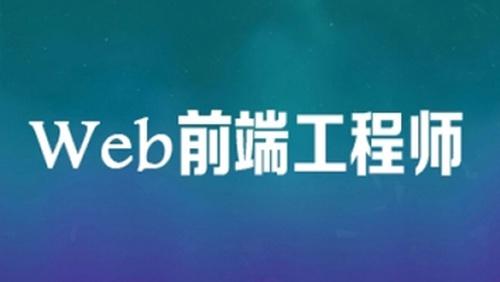 web前端课程-北大青鸟协同