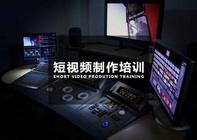 北大青鸟短视频制作实战课程