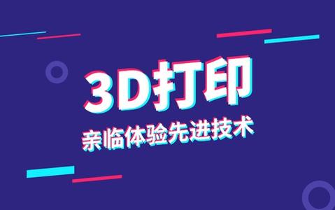 北京3D打印专业技能培训