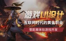 北京游戏UI设计培训