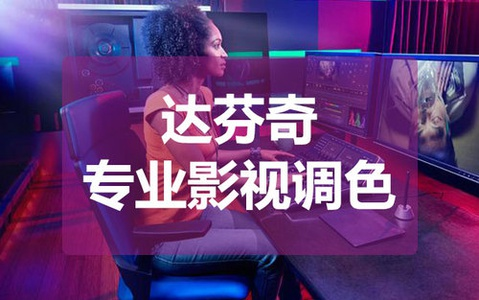 北京影视后期培训达芬奇调色培训
