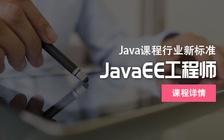 javaEE+分布式开发专业培训课程