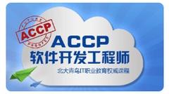 北大青鸟ACCP8.0高中课程