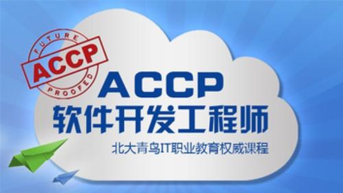 石家庄北大青鸟ACCP高中课程