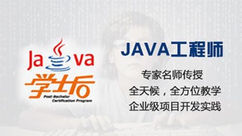 北大青鸟java软件工程师