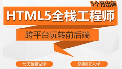 兄弟连html5培训课程