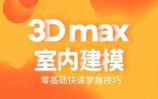 北京室内设计培训3Dmax效果培训班