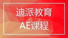 沈阳迪派AE后期制作课程