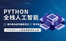 杭州Python全栈式人工智能