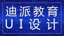 沈阳迪派UI全栈设计师课程