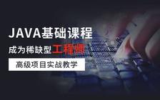 杭州计算机编程就业班