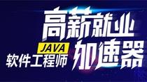 Java开发工程师