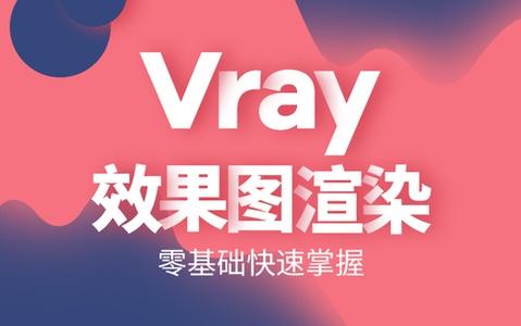 北京室内设计培训vray渲染培训