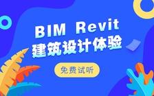 北京bim建筑工程师培训bim证书考试