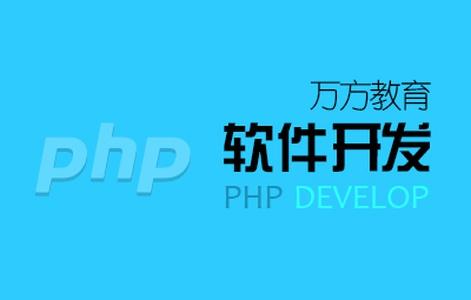 万方教育PHP开发培训班