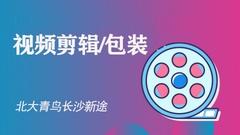北大青鸟视频剪辑/包装课程