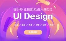 北京UI设计培训web UI设计培训