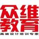天津市众维职业培训学校