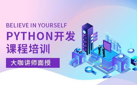 Python培训课程