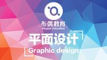 布偶教育平面设计培训课程