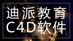 沈阳迪派C4D三维软件课程