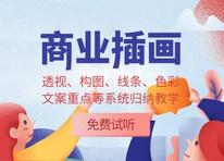 北京插画培训课程自由插画师