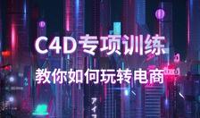 北京C4D软件培训C4D建模培训