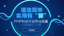兄弟连php培训课程