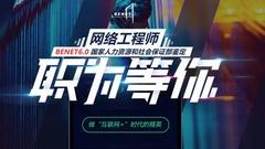 北大青鸟网络工程师课程