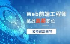 杭州web前端培训零基础