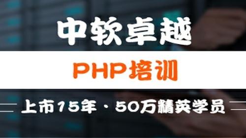 厦门中软PHP课程