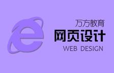 万方教育网页设计培训班