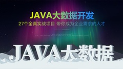 Java大数据