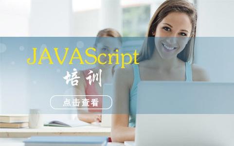 JAVAScript培训课程