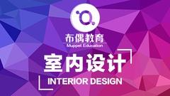 布偶教育室内设计培训课程