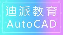 沈阳AUTOCAD速成软件班