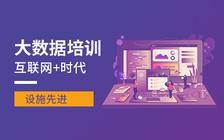 杭州大数据培训基础班