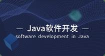 北大青鸟中博Java软件工程师