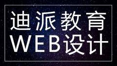 沈阳迪派WEB前端工程师课程