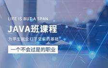 杭州软件开发培训名企班