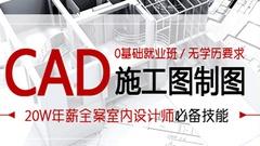 CAD施工制图班
