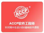 ACCP8.0