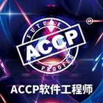 北大青鸟ACCP8.0课程
