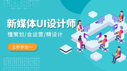 北大青鸟新媒体UI设计师课程