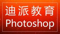 沈阳迪派PHOTOSHOP软件培训班